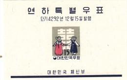 Corea Del Sur Hb 16 Al 18 - Corea Del Sur