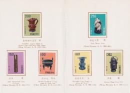 1961 China Taiwan FORMOSA Ancient Chinese Art Treasures, First Set, Mint Unused - 1945-... Republiek China
