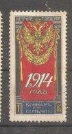 Russia Soviet Union RUSSIE USSR 1914 War Charity - Steuermarken
