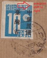 HK$900+ O/P Shift Variety! 1946 China Taiwan FORMOSA Cover, Stamp O/p On Japanese Stamp, O/p Shift Variety - Lettres & Documents
