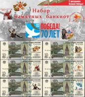 * Russia 10 Rubles ! Set 6 Notes ! Commemorative  WW II 1941 1945 - Russland