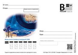 "2019-300 Postal Card ""B"" SPACE: Minor Planet Chelyabinsk (asteroid # 21088) - Storia Postale"