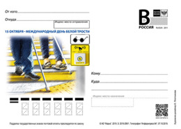 "2019-299 Russia Postal Card ""B"" International White Cane Day - Handicap"