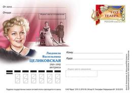 Russia 2019. Theater And Film Actor Lyudmila Tselikovskaya (cinema). Postal Stationery Card Postcard - 1992-.... Fédération