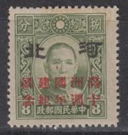 JAPANESE OCCUPATION OF CHINA 1942 - North China HOPEH OVERPRINT 10th ANNIVERSARY OF MANCHUKUO MH* - 1941-45 Northern China