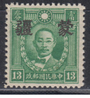 JAPANESE OCCUPATION OF CHINA 1941 - Mengkiang OVERPRINT WITH WATERMARK MH* - 1932-45 Manchuria (Manchukuo)