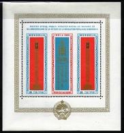 1961 Mongolei Mi. Block 3 Jahrestag Der Volksrevolution **/MNH - Mongolia