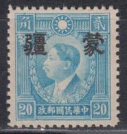 JAPANESE OCCUPATION OF CHINA 1941 - Mengkiang OVERPRINT WITHOUT WATERMARK MH* - 1932-45 Manchuria (Manchukuo)