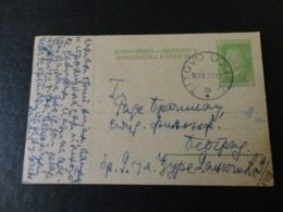 YOUGOSLAVIE ENTIER POSTAL 1953 - 1945-1992 Socialist Federal Republic Of Yugoslavia