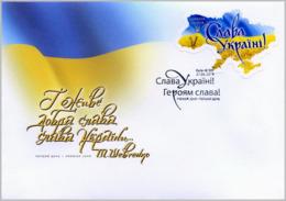UKRAINE 2019 FDC Glory Of UKRAINE Map ** NEW!!! - Ukraine
