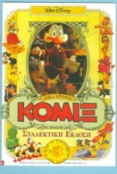 Walt Disney, Comics Comix Komix Greek Edition 1998 No 121 - Stripverhalen (andere Talen)
