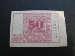 Ukraine Tram Trolleybus Ticket 50 Kopecks Mykolayiv Nikolaev Red Color Unused - Tram