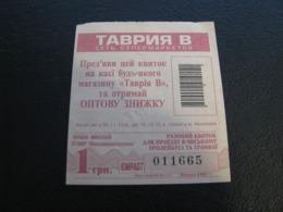 Ukraine Tram Trolleybus Ticket 1 UAH Mykolayiv Nikolaev Red Color Used - Europe