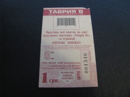 Ukraine Tram Trolleybus Ticket 1 UAH Mykolayiv Nikolaev Red Color Unused - Tram