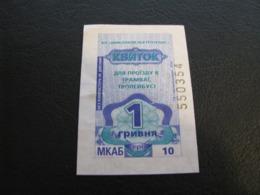 Ukraine Tram Trolleybus Ticket 1 UAH Mykolayiv Nikolaev Purple Color Used  Number On The Right - Tram