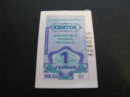 Ukraine Tram Trolleybus Ticket 1 UAH Mykolayiv Nikolaev Purple Color Unused Number On The Right - Tram
