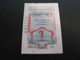 Ukraine Tram Trolleybus Ticket 1 UAH Mykolayiv Nikolaev Orange Color Unused Number On The Left - Tram