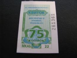 Ukraine Tram Trolleybus Ticket 75 Kopecks Mykolayiv Nikolaev Green Color Unused Number On The Right - Tram