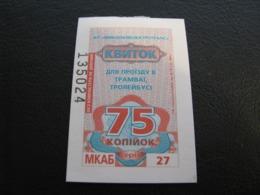 Ukraine Tram Trolleybus Ticket 75 Kopecks Mykolayiv Nikolaev Orange Color Unused Number On The Left - Tram