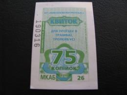 Ukraine Tram Trolleybus Ticket 75 Kopecks Mykolayiv Nikolaev Green Color Unused Number On The Left - Europe