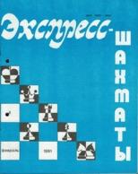 Schach Chess Ajedrez échecs - Russische Schachzeitschrift / Nr 4 / 1991 - Boeken, Tijdschriften, Stripverhalen