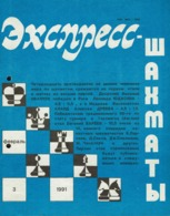 Schach Chess Ajedrez échecs - Russische Schachzeitschrift / Nr 3 / 1991 - Boeken, Tijdschriften, Stripverhalen