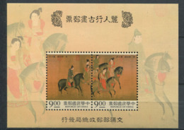 254 FORMOSE 1995 - Yvert BF 61 - Garde A Cheval Cavaliere - Neuf ** (MNH) Sans Trace De Charniere - 1945-... Republik China