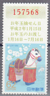 JAPAN    SCOTT NO. 2001    USED      YEAR  1989 - 1926-89 Emperor Hirohito (Showa Era)