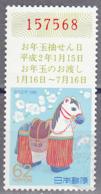 JAPAN    SCOTT NO. 2001    USED      YEAR  1989 - 1926-89 Empereur Hirohito (Ere Showa)