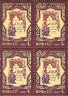 USSR Russia 1980 Block Armenia Philosopher David Anacht Famous People Philosophy ART Manuscript Stamps MNH Mi 4983 - Art