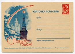 USSR 1963 ENTIER GANZSACHE POSTCARD HAPPY NEW YEAR! - 1923-1991 USSR