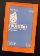 Lithuanian Book / Kristupas Kolumbas By Lapelis 1938 - Boeken, Tijdschriften, Stripverhalen