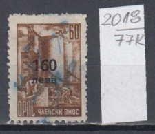 77K2018 / 1950 - Overprint 160 / 60 Leva ( O ) General Workers' Union FEES , Bricklayer Mason Revenue Fiscaux Bulgaria - Freimaurerei
