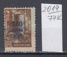 77K2019 / 1950 - Overprint 160 / 60 Leva ( O ) General Workers' Union FEES , Bricklayer Mason Revenue Fiscaux Bulgaria - Freimaurerei