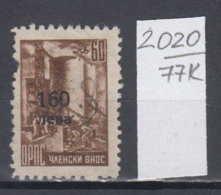 77K2020 / 1950 - Overprint 160 / 60 Leva ( O ) General Workers' Union FEES , Bricklayer Mason Revenue Fiscaux Bulgaria - Freimaurerei