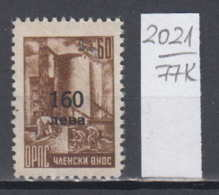 77K2021 / 1950 - Overprint 160 / 60 Leva ( O ) General Workers' Union FEES , Bricklayer Mason Revenue Fiscaux Bulgaria - Freimaurerei