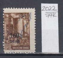 77K2022 / 1950 - Overprint 160 / 60 Leva ( O ) General Workers' Union FEES , Bricklayer Mason Revenue Fiscaux Bulgaria - Freimaurerei