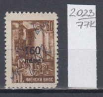 77K2023 / 1950 - Overprint 160 / 60 Leva ( O ) General Workers' Union FEES , Bricklayer Mason Revenue Fiscaux Bulgaria - Freimaurerei