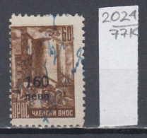 77K2024 / 1950 - Overprint 160 / 60 Leva ( O ) General Workers' Union FEES , Bricklayer Mason Revenue Fiscaux Bulgaria - Freimaurerei