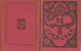 1924 RARE Brochure Règles Du Jeu Du Lung Chan Par Georges Romanosky Imprimerie Hachard Paris - Livres, BD, Revues