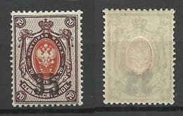 "RUSSLAND RUSSIA Ca 1918-1920 Local OPT ""35"" On Michel 76 (1912) MNH - Sibirien Und Fernost"