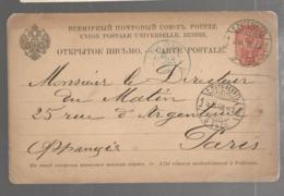23692 - Entier Avec Repiquage Commercial - 1857-1916 Empire