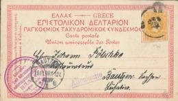 Erste Int. Ansichtskarten Ges. Berlin-Wien 1896 Zufrankierte Ganzsache Rs: Akropolis - Ecken Unschön       [KE-GR-30] - 1886-1901 Small Hermes Heads