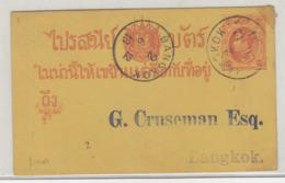 Siam Old Postal Stationery Postcard Postmarked B191020 - Siam