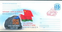 CH 2019 Education Belarus China Flag Regular Stationery Cover Special Cancel SpC - China