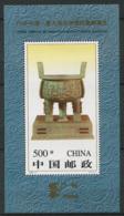 254 CHINE 1996 - Yvert BF 81 - Pekin Recipient En Bronze Decore - Neuf ** (MNH) Sans Trace De Charniere - 1949 - ... République Populaire