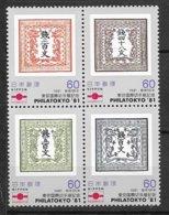 Japon Bloc  N° 1389  à 1392  Timbres Sur Timbres   Neufs  * *  TB = MNH VF Soldé ! ! ! Le Moins Cher Du Site ! ! ! - Neufs