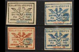 EPIRUS CHIMARA 1914 (Feb) Complete Imperf Set (Michel 1/4, SG 1/4), Unused No Gum As Issued, All With Four Margins, 1L & - Albania