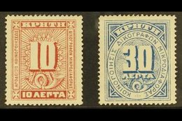 OFFICIALS 1908 Complete Set (Michel 1/2, SG O32/33), Never Hinged Mint, Fresh. (2 Stamps) For More Images, Please Visit  - Crete (1902-1903)