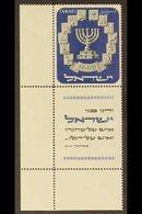 "1952 1000pr ""Menora"" Complete Tabbed Corner, SG 64a, Very Fine Mint. For More Images, Please Visit Http://www.sandafayre - Israel"